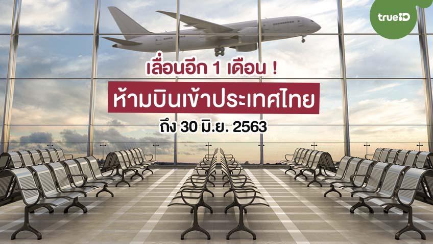 สนามบินปิด ห้ามบินเข้าประเทศไทย