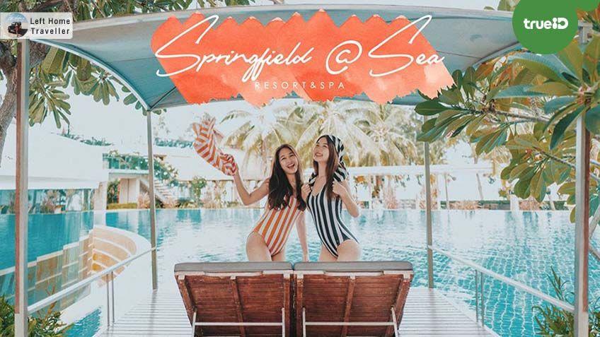 ที่พักชะอำ ติดทะเล Springfield @Sea Resort & Spa มานอนชิคๆ ใกล้กรุงเทพ กันแบบชิลๆ