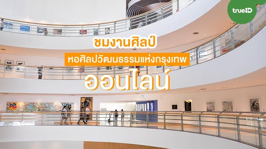 New Normal ชมงานศิลป์ เที่ยวออนไลน์ ที่ หอศิลปวัฒนธรรมแห่งกรุงเทพ ได้แล้ว