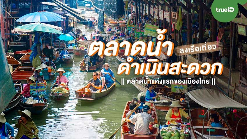 ลงเรือเที่ยว ตลาดน้ำดำเนินสะดวก ราชบุรี ตลาดน้ำแห่งแรกของเมืองไทย เที่ยวใกล้กรุงเทพ