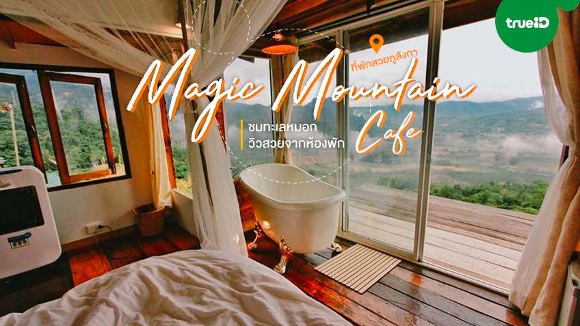 ที่พักสวย ภูลังกา Magic Mountain Cafe ทะเลหมอก วิวสวยจากห้องพัก