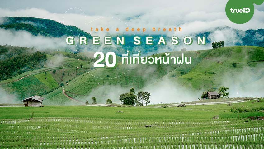 20 ที่เที่ยวหน้าฝน Green Season ชุ่มฉ่ำใจ หน้าฝนเที่ยวไหนดี !
