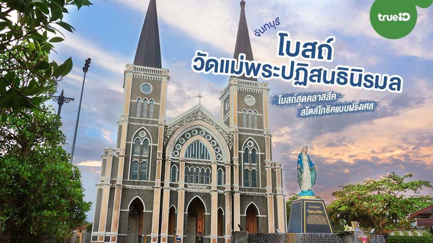 โบสถ์วัดแม่พระปฏิสนธินิรมล จันทบุรี