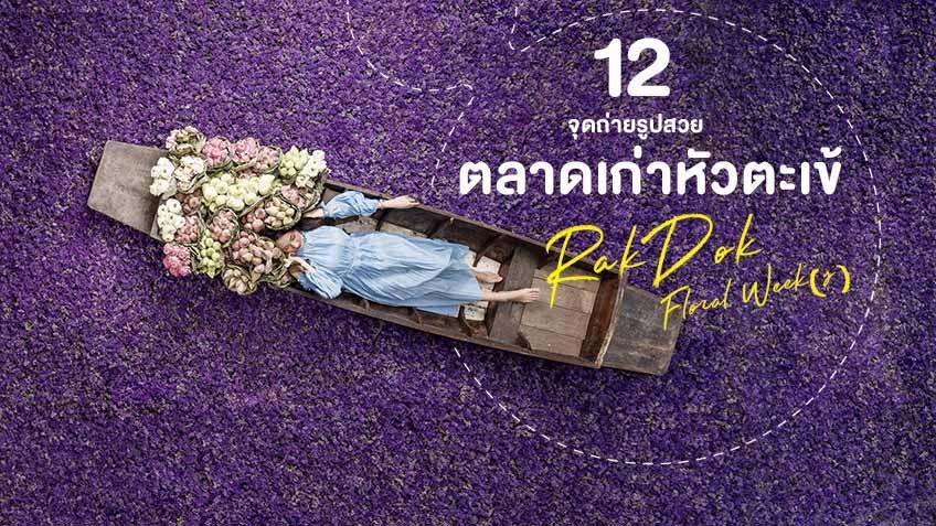 ปักหมุด 12 จุดถ่ายรูปสวย ตลาดเก่าหัวตะเข้ ท่ามกลางดอกไม้ RakDok Floral Week(s)
