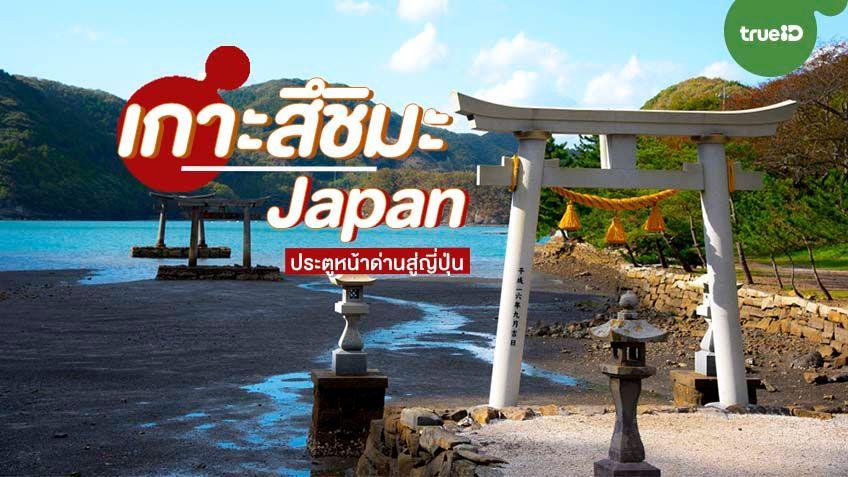 Ghost of Tsushima เที่ยวเกาะสึชิมะ หน้าด่านสู่ญี่ปุ่น ที่อยู่ใกล้เกาหลีแค่ 50 กิโลเมตร !
