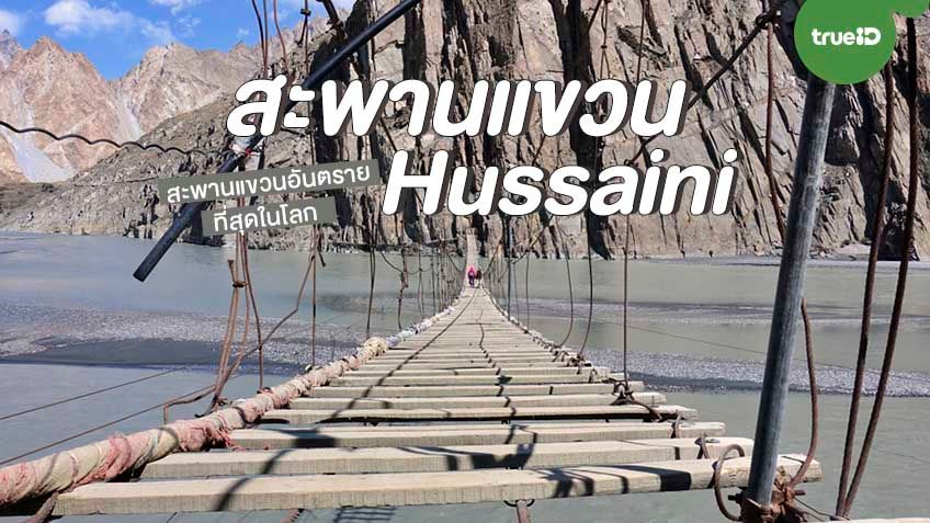 สะพานแขวน Hussaini ปากีสถาน สะพานแขวนที่อันตรายที่สุดในโลก