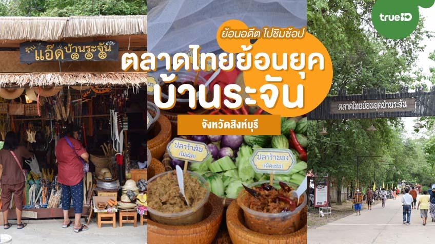 ตลาดไทยย้อนยุคบ้านระจัน สิงห์บุรี