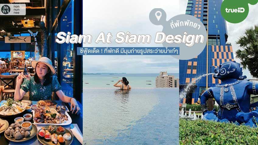 Siam At Siam Design ที่พักสวย พัทยา บรรยากาศริมทะเล มุมถ่ายรูปเก๋ๆ เพียบ !