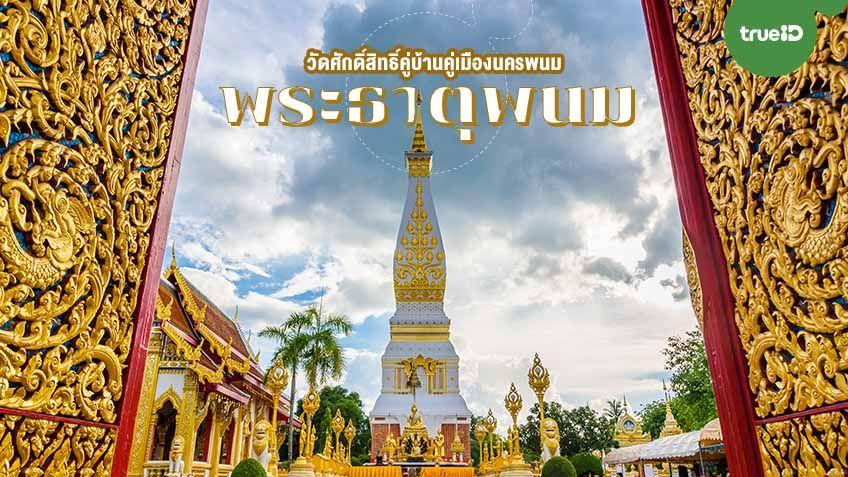 พระธาตุพนม วัดสวย ศักดิ์สิทธิ์คู่บ้านคู่เมือง แห่ง นครพนม