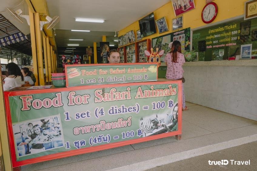 ซาฟารี สวนสัตว์เปิด เที่ยวกาญจนบุรี