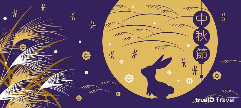 ตำนานกระต่ายบนดวงจันทร์