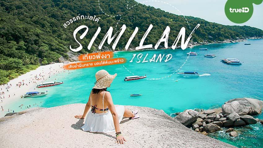 เกาะสิมิลันที่เที่ยวสวยพังงา ทะเลสวย เที่ยวทะเล ภาคใต้