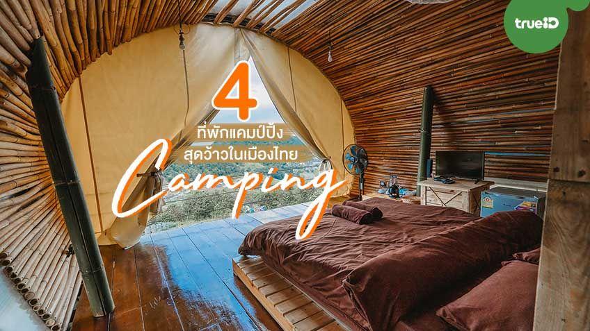 4 ที่พัก แคมป์ปิ้ง สุดว้าวในเมืองไทย ที่พักสวย ท่ามกลางหมู่ดาว