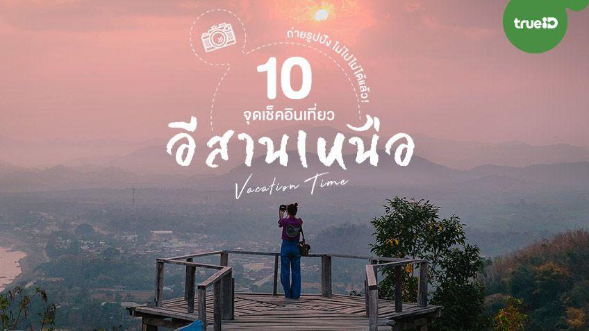 10 จุดเช็คอิน ที่เที่ยวอีสานเหนือ Unseen ถ่ายรูปปัง ไม่ไปไม่ได้แล้ว!