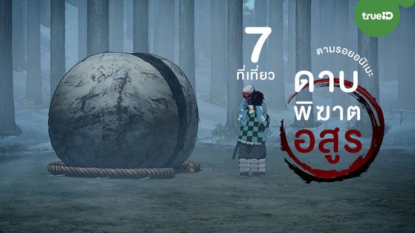 7 ที่เที่ยวตามรอย ดาบพิฆาตอสูร Kimetsu no Yaiba ในญี่ปุ่น เหมือนยกมาจากอนิเมะเป๊ะ!