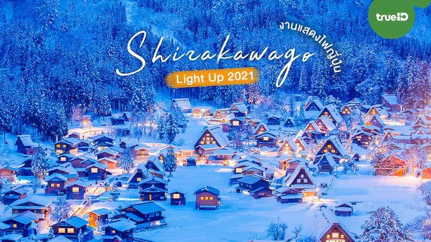 งานแสดงไฟญี่ปุ่นหน้าหนาว ชิราคาวาโกะ Shirakawago Light Up 2021 หมู่บ้านมรดกโลกกลางหิมะ