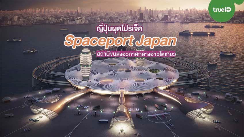 ญี่ปุ่นผุดโปรเจ็ค Spaceport Japan สถานีขนส่งอวกาศกลางอ่าวโตเกียว ออกไปเที่ยวนอกโลกได้สบาย