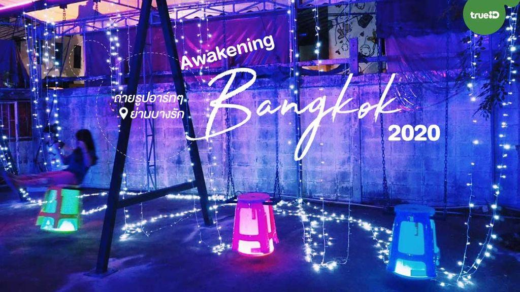 Awakening Bangkok 2020 เทศกาลไฟ เจริญกรุง ถ่ายรูปอาร์ทๆ ชมงานศิลปะสุดตระการตา