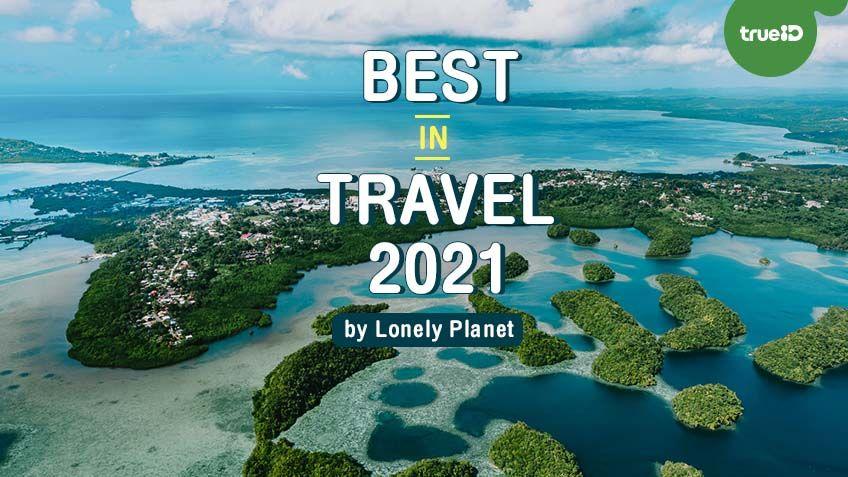 ที่สุดแห่งปี 2021 โดย Lonely Planet Best in Travel