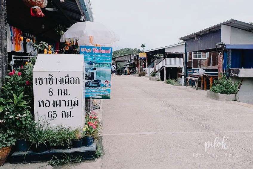 ที่เที่ยวกาญจนบุรี บ้านอีต่องปิล็อก ทองผาภูมิ