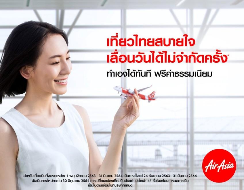 air asia ให้เลื่อนวันเดินทางได้เอง ฟรีค่าธรรมเนียมการเปลี่ยนเที่ยวบิน