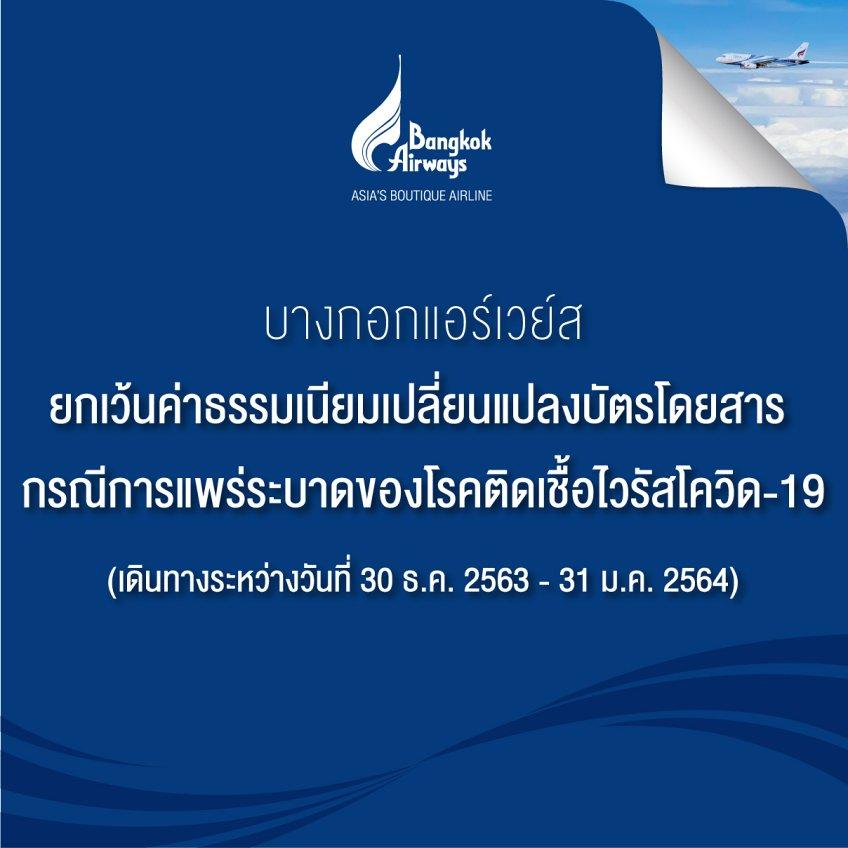 สายการบินบางกอกแอร์เวย์ส Bangkok Airways เลื่อนตั๋วช่วงปีใหม่