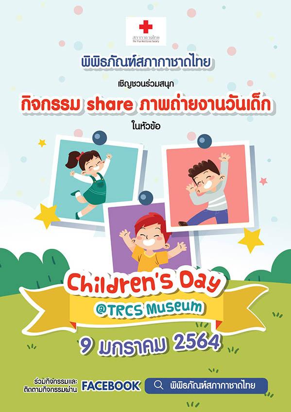 วันเด็กออนไลน์ 2564 สภากาชาดไทย