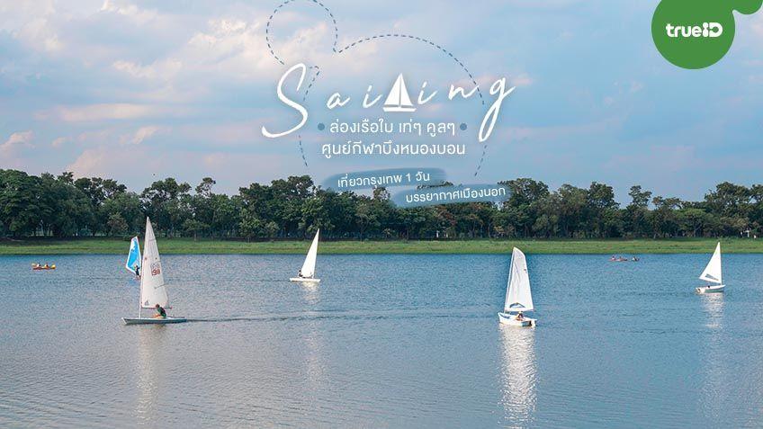 เที่ยวกรุงเทพ 1 วัน เท่ๆ คูลๆ ล่องเรือใบ ศูนย์กีฬาบึงหนองบอน ⛵️ พายซัพบอร์ด ที่เที่ยวไทยเหมือนเมืองนอก