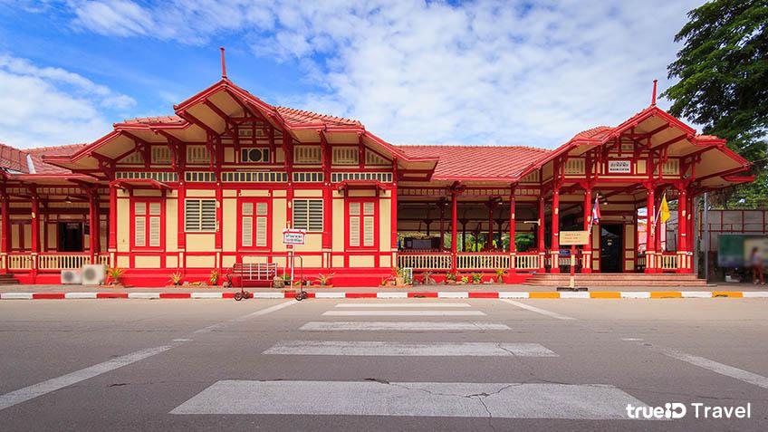 สถานีรถไฟหัวหิน ที่เที่ยวประจวบคีรีขันธ์