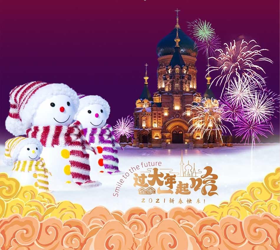 ฮาร์บิน ตรุษจีน 2564 ประเทศจีน เที่ยวออนไลน์