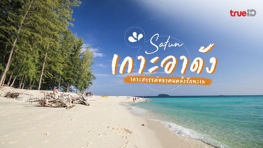 เกาะอาดัง ที่เที่ยวสตูล เกาะสวย น้ำใส สวรรค์ของคนคลั่งรักทะเล