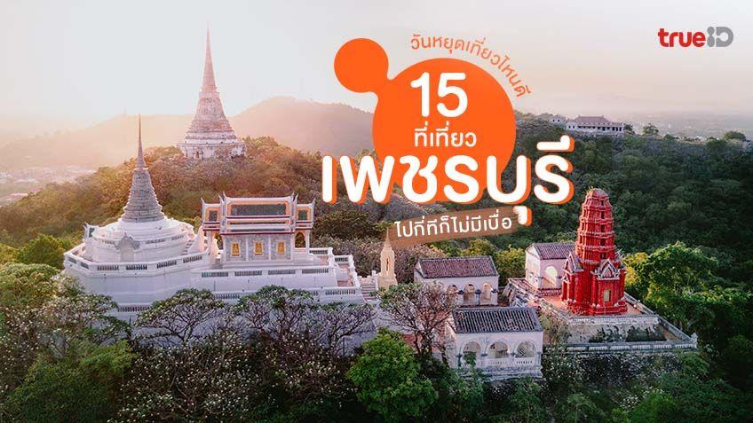 วันหยุดเที่ยวไหนดี 15 ที่เที่ยวเพชรบุรี เที่ยวใกล้กรุงเทพ ไปกี่ทีก็ไม่มีเบื่อ