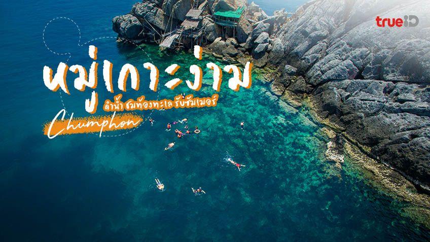 หมู่เกาะง่าม ที่เที่ยวทะเล ชุมพร ไปดำน้ำ ชมท้องทะเล รับซัมเมอร์กัน!