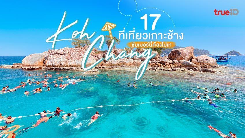 อัพเดท 17 ที่เที่ยวเกาะช้าง 2021 ทะเลตราด 💦 ที่เที่ยวทะเลสวย ภาคตะวันออก