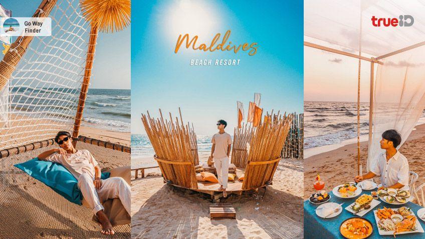 ที่พักจันทบุรี Maldives Beach Resort สวยปัง ราคาไม่ถึงพัน แต่ได้รูปเพียบ!