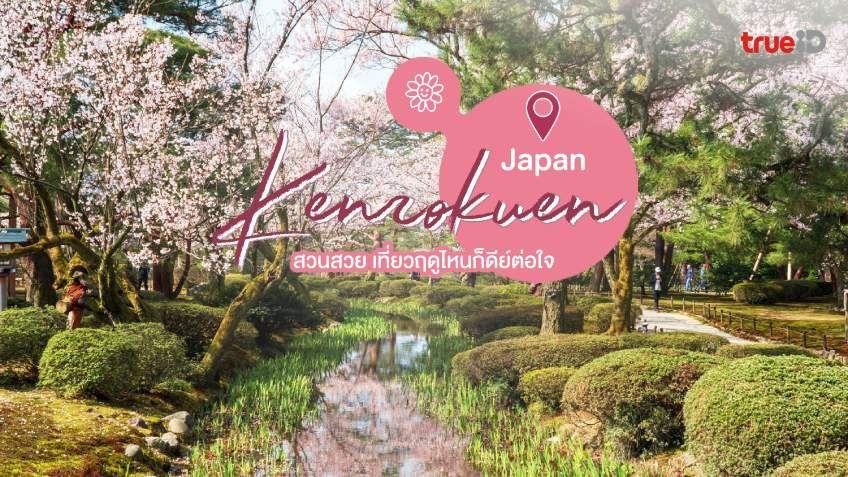 สวนเค็นโรคุเอ็น Kenrokuen ที่เที่ยวญี่ปุ่น สวนสวย ไปฤดูไหนก็ดีย์ต่อใจ