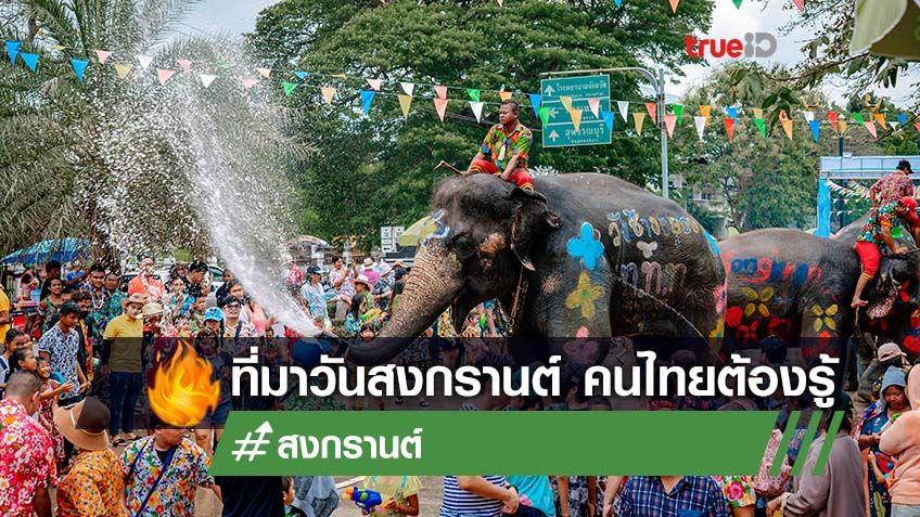 ประวัติ วันสงกรานต์ ที่มา ปีใหม่ไทย ที่คนไทยต้องรู้ !