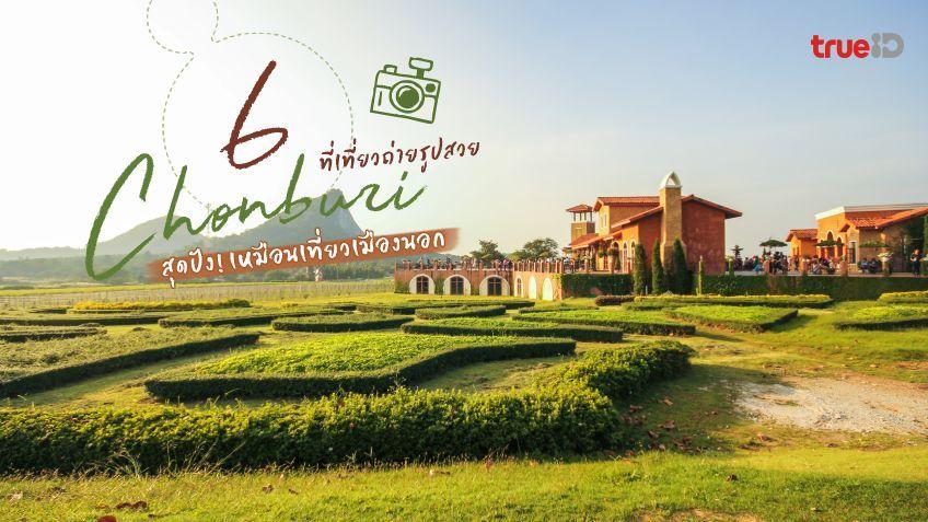 6 ที่เที่ยวชลบุรี ถ่ายรูปสวย ฉบับไม่ต้องบินลัดฟ้า ก็ได้ฟีลเหมือน เที่ยวต่างประเทศ