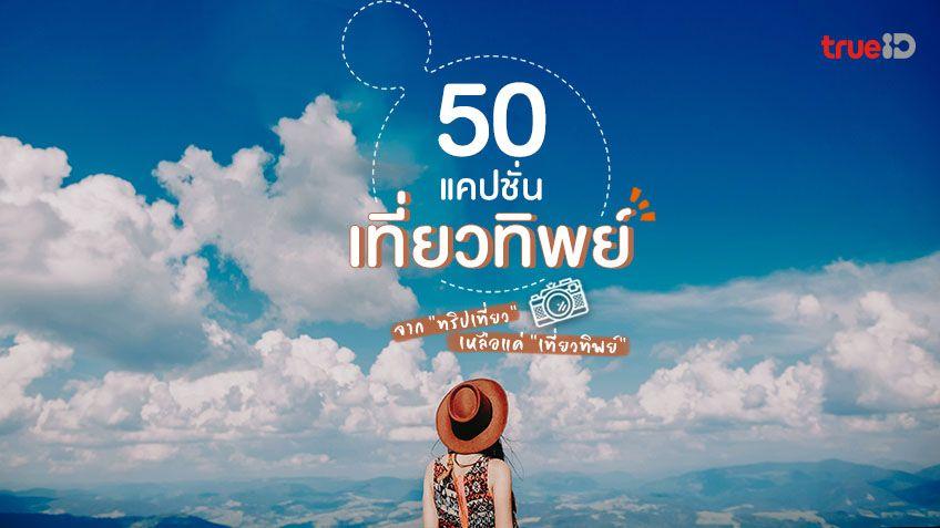 50 แคปชั่นเที่ยวทิพย์ แคปชั่นโดนๆ ลงรูปเที่ยวเต็ม IG จาก ทริปเที่ยว เหลือแค่ เที่ยวทิพย์