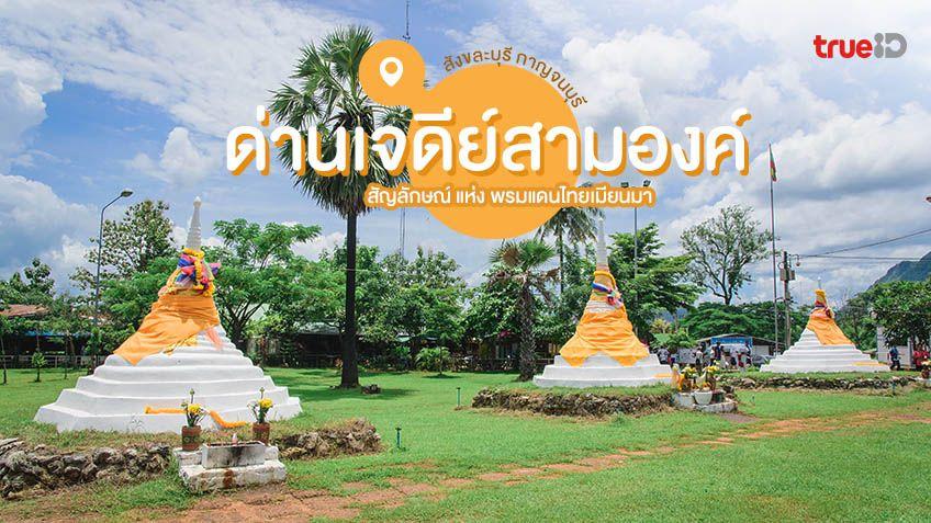 ด่านเจดีย์สามองค์ ที่เที่ยวกาญจนบุรี สัญลักษณ์ แห่ง พรมแดนไทยเมียนมา