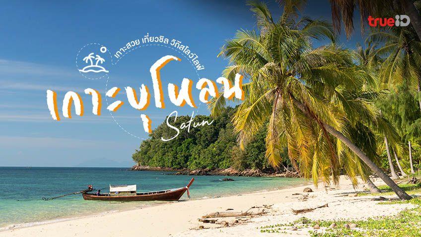 เกาะบุโหลน ที่เที่ยวสตูล เกาะสวย เงียบสงบ ไปชิล แบบสโลว์ไลฟ์กัน!