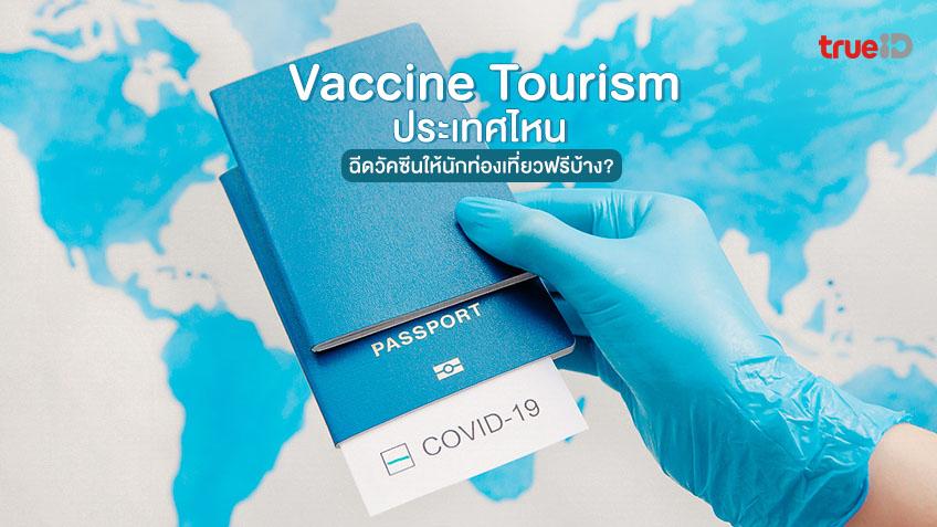 ประเทศที่ฉีดวัคซีนให้นักท่องเที่ยว Vaccine Tourism