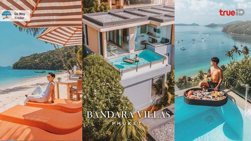 ที่พักภูเก็ต ติดทะเล พูลวิลล่า สวยๆ เช็คอินที่ Bandara Villas Phuket แช่น้ำฟินๆ สระว่ายน้ำส่วนตัว
