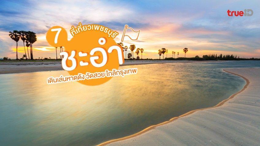 ปักหมุด 8 ที่เที่ยวชะอำ เพชรบุรี เดินเล่นหาดดัง วัดสวย ใกล้กรุงเทพ
