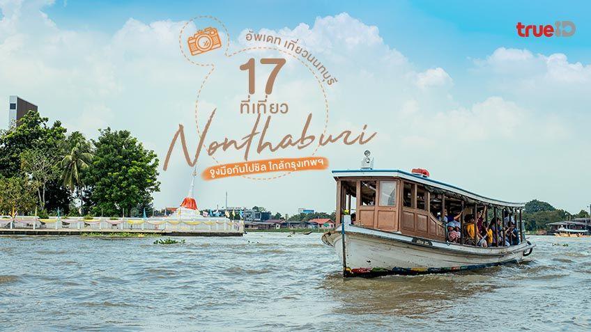 อัพเดท 17 ที่เที่ยวนนทบุรี 2564 ที่เที่ยวใกล้กรุงเทพ จูงมือกันไปชิล ในวันหยุด
