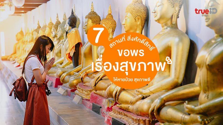 7 ที่ สิ่งศักดิ์สิทธิ์ ขอพรเรื่องสุขภาพ ขอพรให้หายป่วย สุขภาพดี เพื่อความสบายใจ สิริมงคล