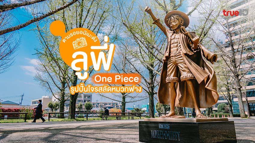 สาวก ลูฟี่ ต้องมา! ตามรอย วันพีซ One Piece อนิเมะดัง ที่ คุมาโมโตะ รูปปั้นโจรสลัดหมวกฟาง