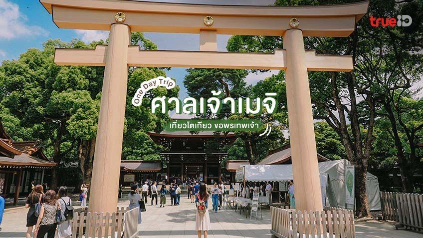 เที่ยวโตเกียว One Day Trip ขอพรเทพเจ้า ที่ ศาลเจ้าเมจิ Meiji Shrine เดินชิลในป่ากลางกรุงโตเกียว