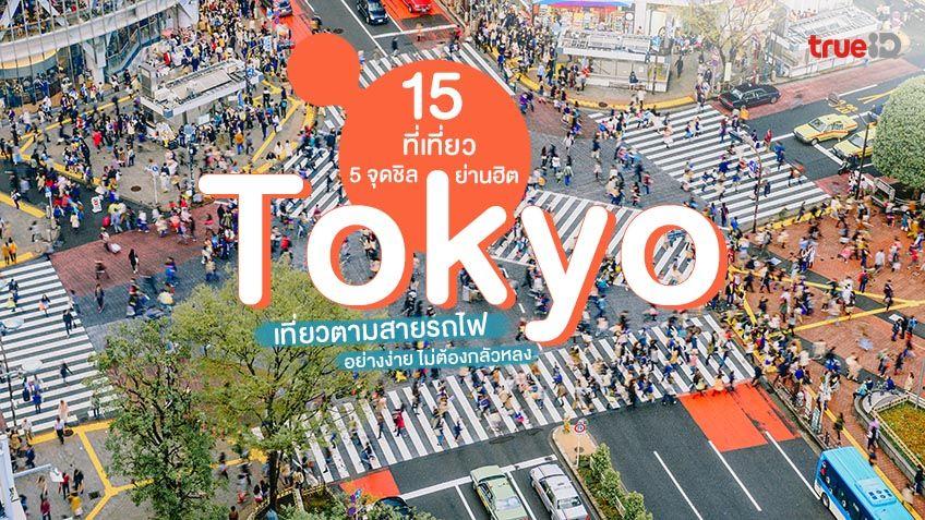 เที่ยวโตเกียว อย่างง่าย ตามสายรถไฟ 5 ย่าน 15 ที่เที่ยวโตเกียว ย่านไหน ไปยังไง ไม่ต้องกลัวหลง