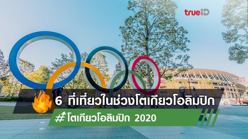 6 ที่เที่ยวญี่ปุ่น ตามเทรนด์ โตเกียว โอลิมปิก 2020
